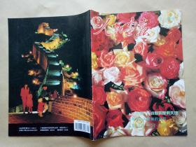 人民画报1996年1期