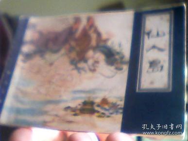 聊斋故事连环画:仙人岛