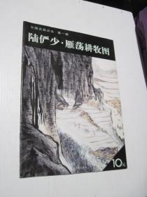 中国名画点击(第一辑)陆俨少·雁荡耕牧图