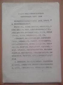 6426名特保儿耳鼻咽喉科疾病调查报告(作者:河南许昌市妇幼保健院  张留记丶王建锋)