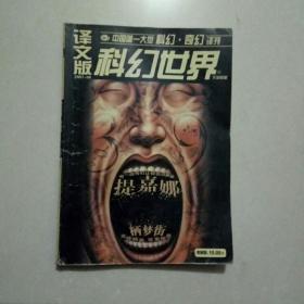 科幻世界译文版  2007   6