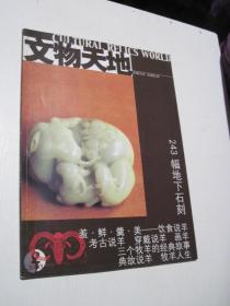 文物天地 2003年第2期