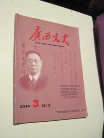 广西文史 2014年第3期