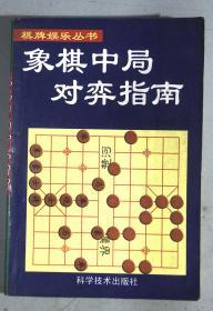 象棋中局对弈指南