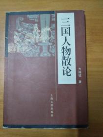 方詩銘先生三國史代表著作:三國人物散論(包郵)