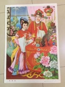 90年年画,鸳鸯谱,吉林美术出版社出版