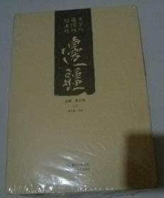 边疆第五卷【没有开封】