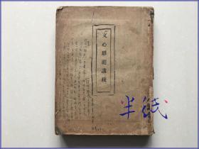 范文澜 文心雕龙讲疏  1925年初版本 疑为青木正儿旧藏并注
