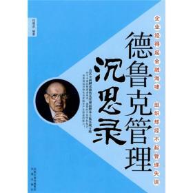 """德鲁克管理沉思录 以精要取代泛泛理论,以案例来表达对经典思想的理解和沉思,在保持德鲁克理论体系骨架的前提下,摘取并解读德鲁克在管理真相、知识管理、创新管理、变革管理、目标管理、创造顾客、自我发展、卓有成效管理者等方面的核心理念,在保证""""知识深度""""的同时,最大限度地提升读者对德鲁克思想学习的速度。无论你以前是否读过德鲁克,这《德鲁克管理沉思录》都会让你受益匪浅。"""