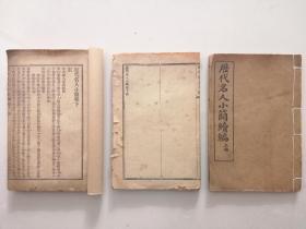 宣统三年《历代名人小简卷》共三部,每部定价大洋贰角五分,其中一部没有卷皮,两部完整