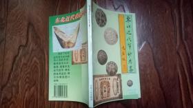 东北近代币钞考略.
