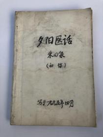 夕阳医话 初稿&早期影印本&中医&中医书&孔网唯一