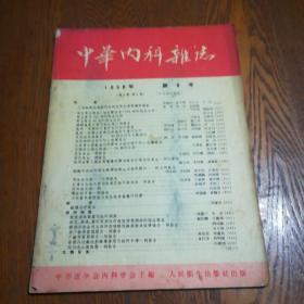 中华内科杂志1958年 第6号 (第6卷 第6期)