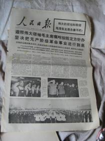 文革时期报纸 .  人民日报 1976年9月17日  遵照伟大领袖毛主席嘱咐按既定方针办坚决把无产阶级革命事业进行到底