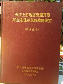 长江上游地区资源开发和生态保护总体战略研究综合报告