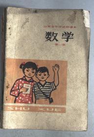 山西省小学试用课本:数学第一册