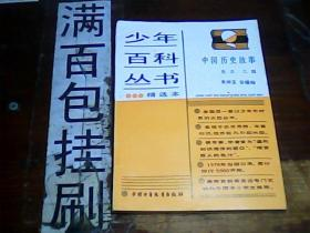 少年百科丛书精选本:中国历史故事(东汉 三国)