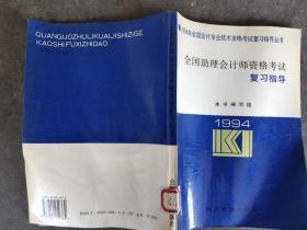 1994 年全国助理会计师资格考试复习指导
