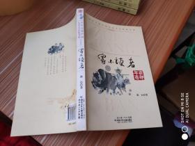 """""""百年百部中国儿童文学经典书系""""珍藏版:寄小读者"""