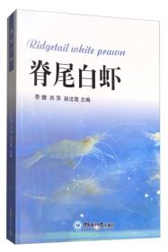 小白虾养殖技术书籍 脊尾白虾 [Ridgetail white Plawn]