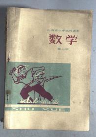 山西省小学试用课本:数学第七册