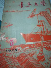 青岛文艺,1975.3