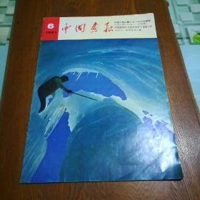 中国画报1981年第6期(日文版)