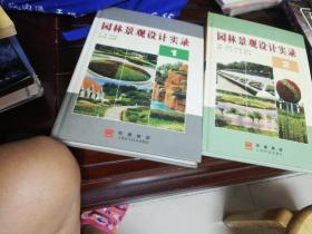 园林景观设计实录.1 、2册