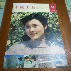 中国画报1980.9(日文版)