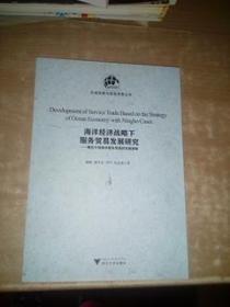 海洋经济战略下服务贸易发展研究——兼论宁波海洋服务贸易的发展策略