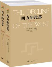 西方的没落(全二卷):全译本