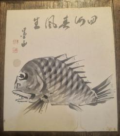 水墨画一张 鱼 墨山作 并有原作者款识 装饰画