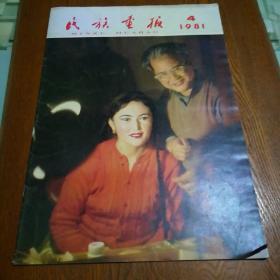 民族画报1981.4