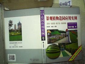 景观植物造园应用实例(续编1)