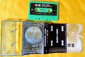 磁带               齐秦《惊世奇才 旷世情歌全记录》2000