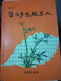 留住乡愁胶东人(作者签赠本)(A7箱)