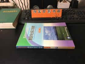 高等农业院校兽医专业实习指南