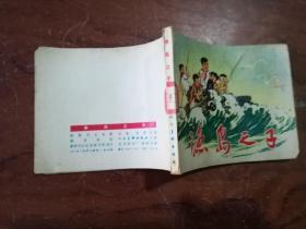 A3  渔岛之子 文革时期连环画]带语录 71年3版1印