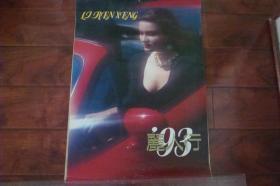 丽人行挂历1993年,13张全套