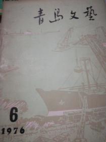 青岛文艺,〈1976一〈6期〉一本