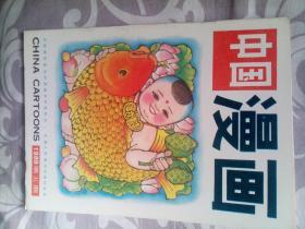 中国漫画(8本合售,都是一样的。1989年第五期)