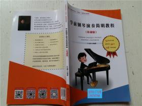 学前钢琴演奏简明教程(基础版) 牛俊峰 编著 河南大学出版社 大16