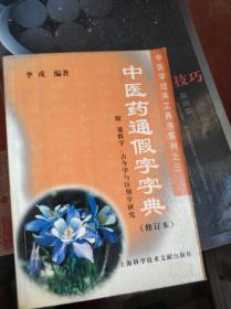 特价现货~ 中医学过关工具书系列3:中医药通假字字典(修订本)