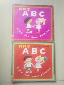 贝贝学ABC《英语广播教材,第一册,第三,四册,2本》