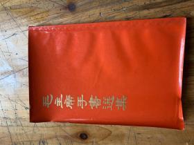 3198:《毛主席手书选集》,有林彪题词