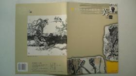 2005年江苏美术出版社出版发行《*山雪画集》画册、一版一印、毛笔签赠本