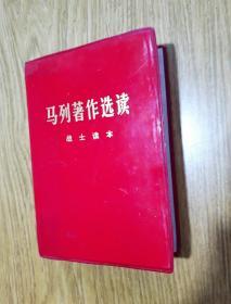 红宝书: 马列著作选读(战士读本)——1977年一版一印 软封皮很新 有马列恩斯头像