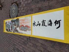 乡下收的近代名人何海霞山水长卷画