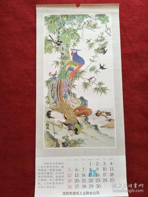 怀旧收藏80年代挂历单张《孔雀花鸟》福成画工笔画77*35cm