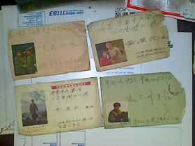 文革实寄封10枚合售无邮票